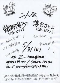 Ino_yoko_090531