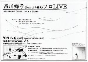 Nishikawa_satoko_090606