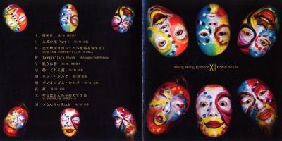 Shangshang12_domin_no_uta