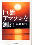 Takano_amazon