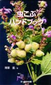 Mushikobu_handbook