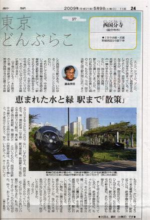 Tokyo_shinbun_20090509_2