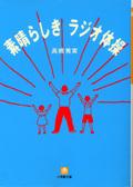 Takahashi_radio_taisou