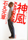 Ishimaru_kamikaze_2