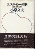 Koizumi_fumio_minzokuongakukikou