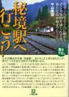 Ushiyama_hikyoueki