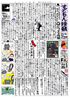 Sudomon_shinbun200906