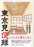 Saitoh_tokyo_kenbenroku