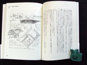 Saitoh_tokyo_kenbenroku_p45