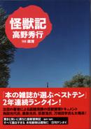 Takano_kaijuuki_2