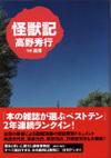 Takano_kaijuuki