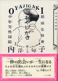 Uchizawa_oyajigaki