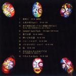 Shangshang12_domin_no_uta2