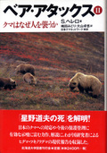 Bear_attacks_2