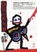 Tsubakigumi_hanazono2009_2