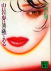Hiraoka_momoe1