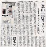 Asahi_shinbun_20090718_2