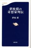 Yumemakura_baku_kisouka