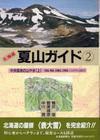 Hokkaidou_natsuyama_guide2