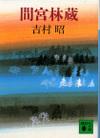 Yoshimura_mamiya