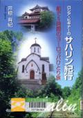 Igura_yuuki_sahhalin_kikou