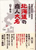 Yamashita_ezo_daimyou