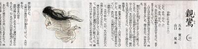 Itsuki_shinran_341