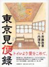 Saitoh_tokyo_kenbenroku_2