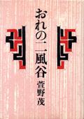 Kayano_nibutani