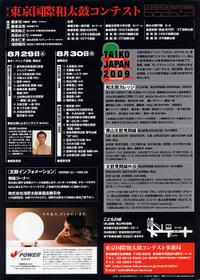 20090829_wadaiko2_2