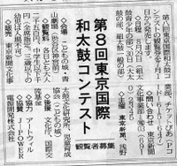 20090829_wadaiko_news