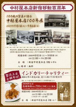 Nakamuraya_090829