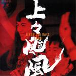 Shangshang_jirokichi1