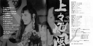 Shangshang_jirokichi2