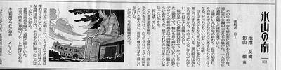 Ikezawa_rensai_001