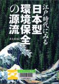 Edojidai_kankyo_hozen