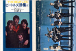 Beatles_shishuu1