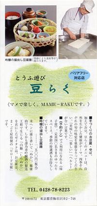 Mameraku
