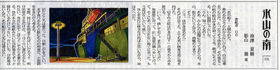 Ikezawa_rensai_006