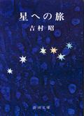 Yoshimura_hoshienotabi_2