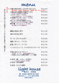 Light_house_menu