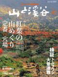 Yamakei_200910