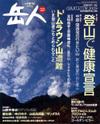 Gakujin_200910