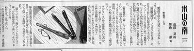 Ikezawa_rensai_019_2