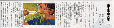 Ikezawa_rensai_020_2