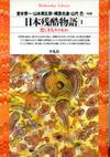 Nihon_zankoku_monogatari_1