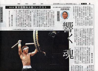 20090928_tokyo_shinbun