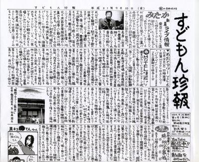 Sudomon_news_vol4_1