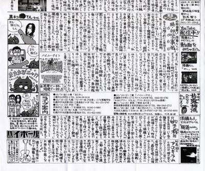 Sudomon_news_vol4_2