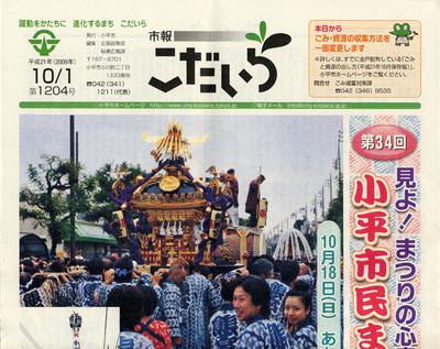 Kodaira_news_20091001_1